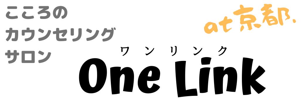 京都 こころのカウンセリングサロン OneLink